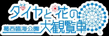 Senyo Kogyo Co., Ltd. Kasai Rinkai Park