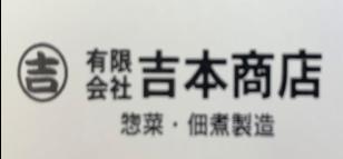 Yoshimoto Shouten