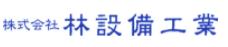 Hayashi Setsubi Kogyo Co., Ltd