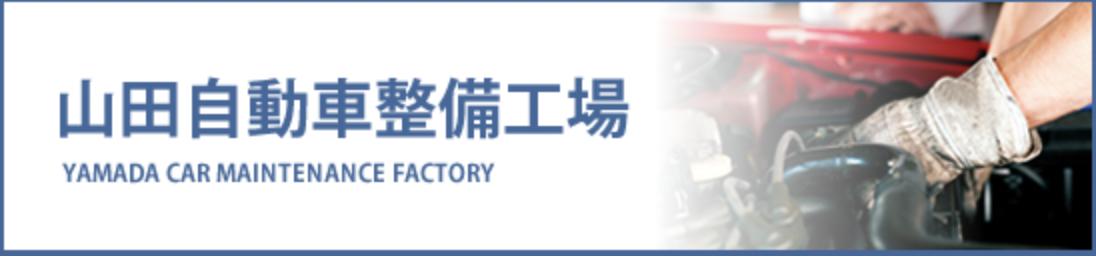 Yamada Car Maintenance Factory