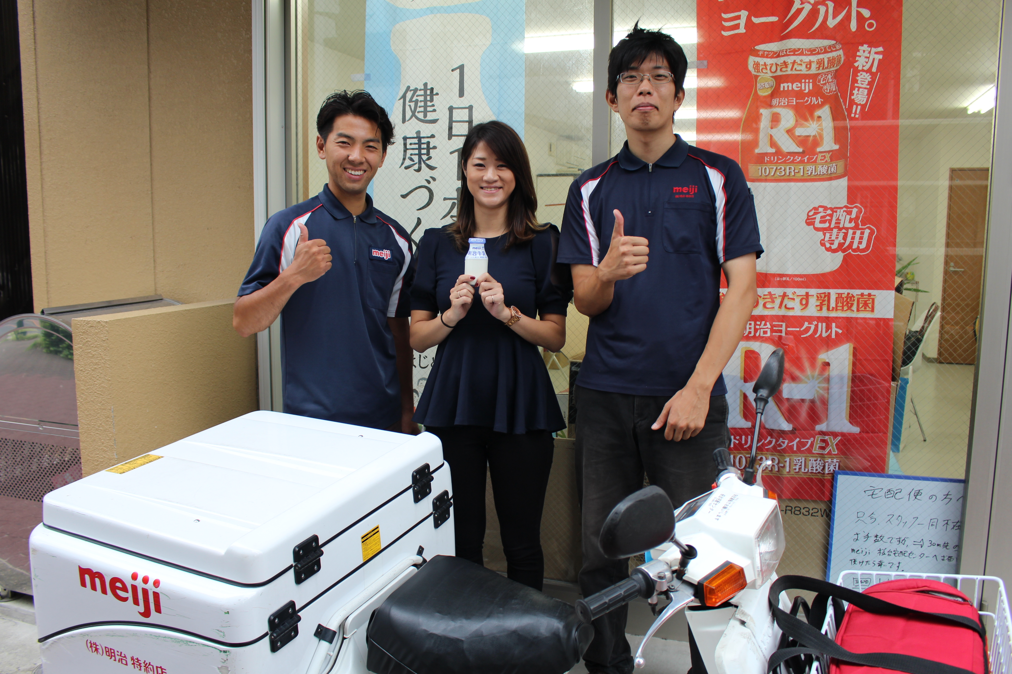Morning Shift! Delivery Staff Needed in Nerima-ku for Healthy Way of Life Company!