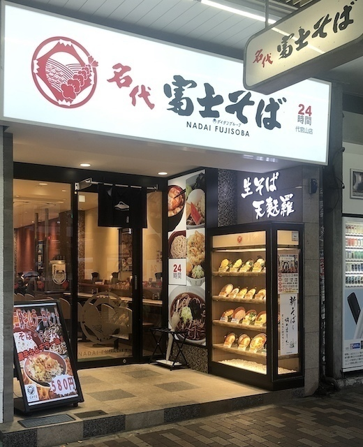 "【Tokyo】 Hall Staff at Famous Soba Stop ""Fuji Soba"" - staff meals are available for free !"