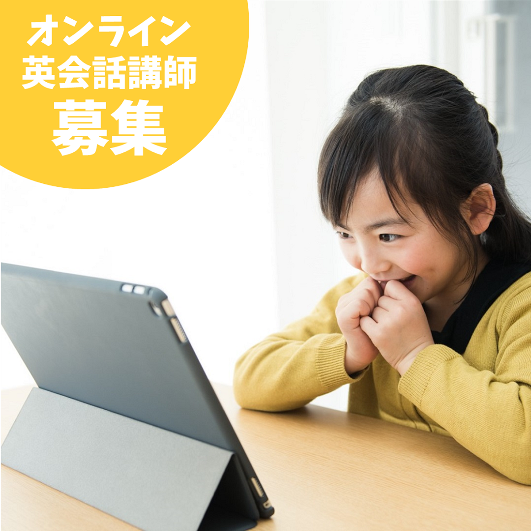 【Remote: Part-time】 Online English Teacher for Kids | (N1/ N2 Japanese Required)