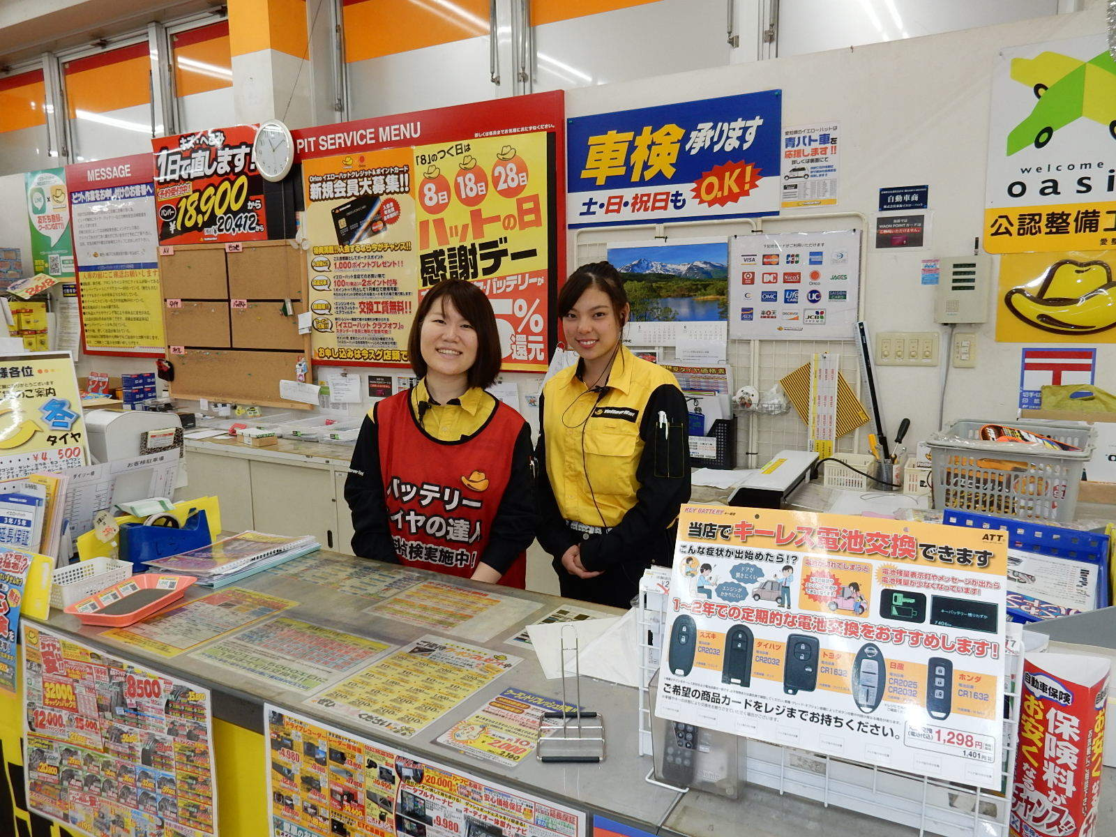【Tokai Store】Part time Store Sales and Car Maintenance Staff needed in Aichi-ken Toukai-shi!