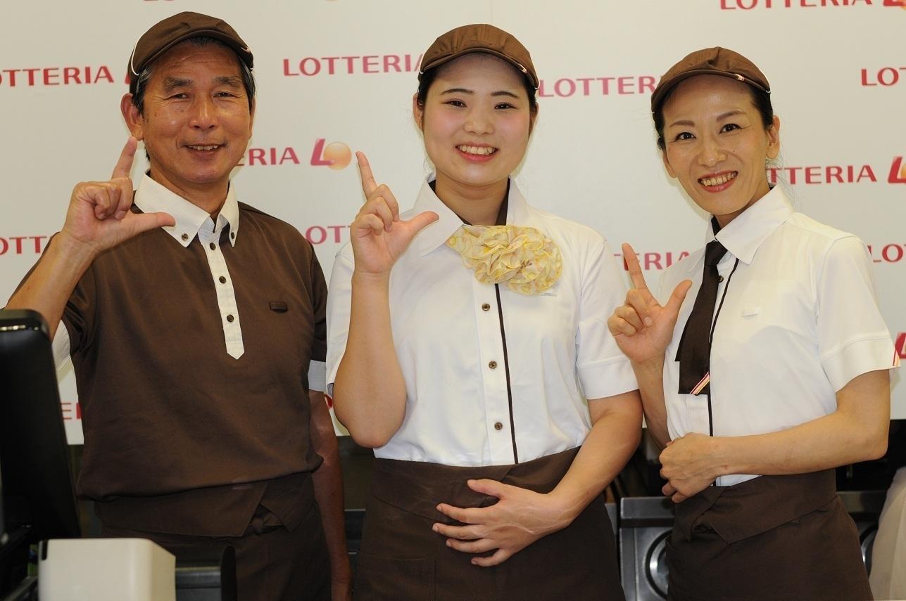 Crew Team Member at LOTTERIA Shinjuku Odakyu Ace Store! 【新宿小田急エース店】ロッテリアのメンバーになりませんか?